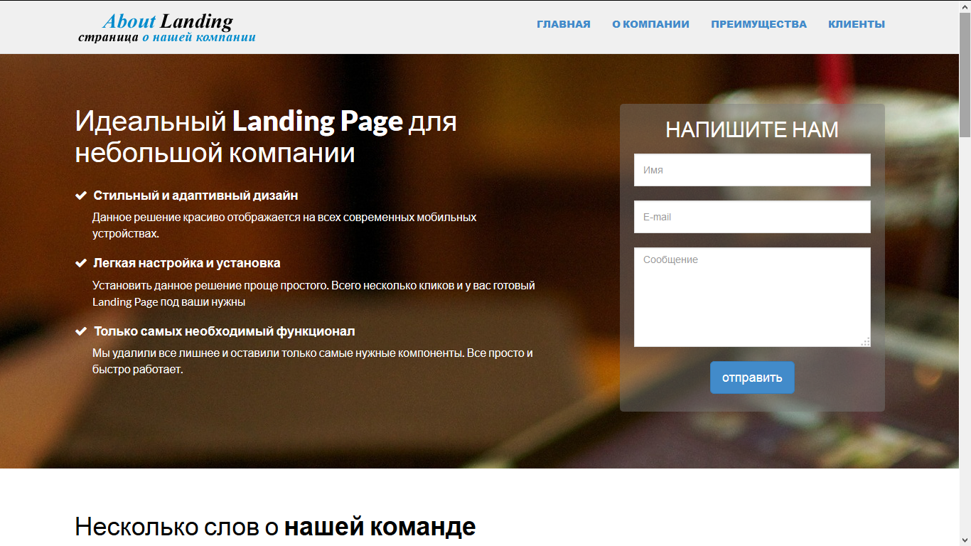 About Landing Page